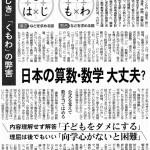 東京新聞2018年4月6日
