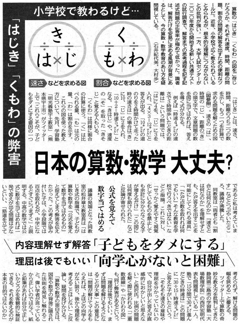 2018.4.6日本の算数・数学-大丈夫?東京新聞